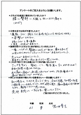 宮田素生様/63歳/男性直筆メッセージ