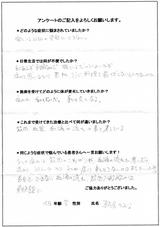 朝居かおる様/48歳/女性直筆メッセージ