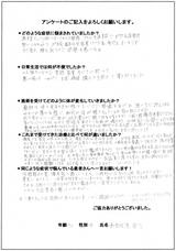 勅使川原様/72歳/女性直筆メッセージ