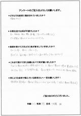 後藤様/31歳/男性直筆メッセージ