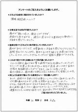 大森様/34歳/女性直筆メッセージ