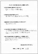 山本様/54歳/男性直筆メッセージ