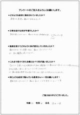 津坂様/33歳/女性直筆メッセージ