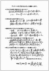 高井良雄様/65歳/男性直筆メッセージ