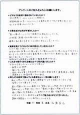 加藤様/33歳/男性直筆メッセージ