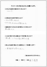 森下徳孝様/51歳/男性直筆メッセージ