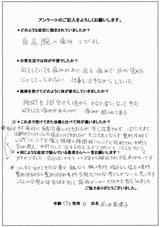 前田英津子様/57歳/女性直筆メッセージ