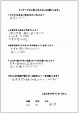 篠原様/74歳/女性直筆メッセージ