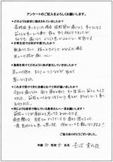 長沼様/50歳/女性直筆メッセージ