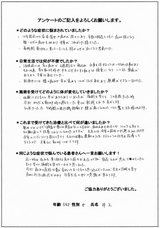 井上様/54歳/女性直筆メッセージ