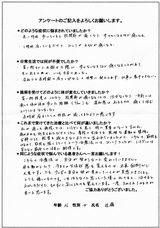 近藤様/36歳/女性直筆メッセージ