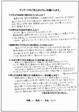 松田様/41歳/女性直筆メッセージ