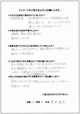 東野様/50歳/女性直筆メッセージ