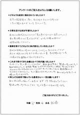 船橋様/62歳/女性直筆メッセージ