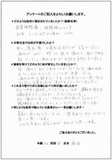 森田様/42歳/女性直筆メッセージ
