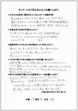 林様/49歳/女性直筆メッセージ