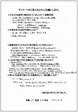 村上様/59歳/女性直筆メッセージ