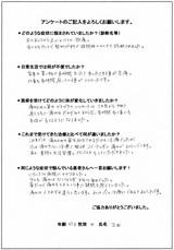 古田様/47歳/女性直筆メッセージ