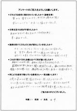 田中様/64歳/女性直筆メッセージ