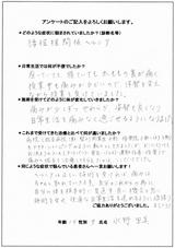 水野様/14歳/女性(保護者様代筆)直筆メッセージ