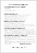 藤田様/53歳/女性直筆メッセージ