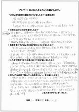 永谷様/52歳/女性直筆メッセージ