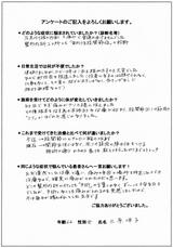三原洋子様/66歳/女性直筆メッセージ