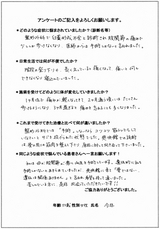 今井様/53歳/女性直筆メッセージ