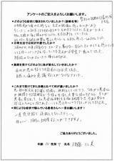 後藤様/50歳/女性直筆メッセージ