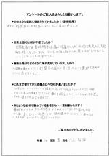 川上様/16歳/男性直筆メッセージ