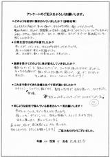 松原様/44歳/女性直筆メッセージ