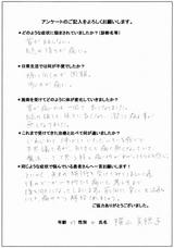 横山様/47歳/女性直筆メッセージ