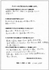 小田井様/55歳/女性直筆メッセージ