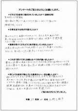 山野上様/79歳/女性直筆メッセージ