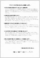 片山様/58歳/男性直筆メッセージ