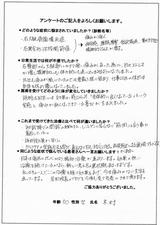 木村様/50歳/女性直筆メッセージ