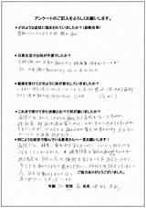 中村様/70歳/男性直筆メッセージ