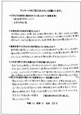 鈴木様/36歳/女性直筆メッセージ