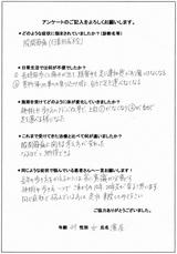 濱屋様/49歳/女性直筆メッセージ