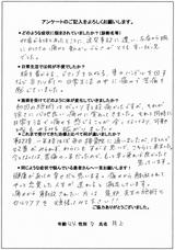 井上様/44歳/女性直筆メッセージ