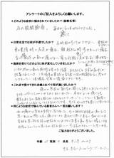 松本様/65歳/女性直筆メッセージ