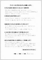 鳥井様/46歳/女性直筆メッセージ