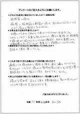 加納様/71歳/女性直筆メッセージ