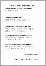 安田様/54歳/女性直筆メッセージ