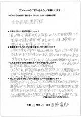 吉野様/63歳/女性直筆メッセージ