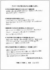 吉田様/60歳/女性直筆メッセージ