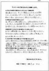 太田様/57歳/女性直筆メッセージ