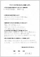 鈴木様/55歳/女性直筆メッセージ