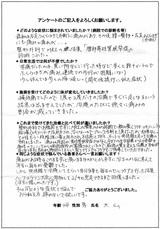 大山様/48歳/男性直筆メッセージ