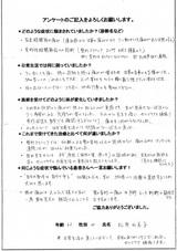 松原様/63歳/女性直筆メッセージ